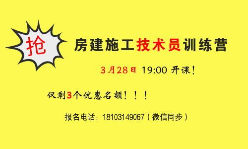 [3月28日开课]房建施工技术员晋升训练营!点击抢占名额~