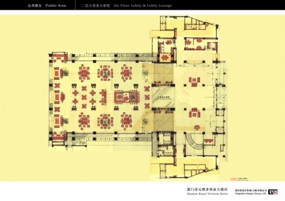 厦门帝元维多利亚大酒店设计方案