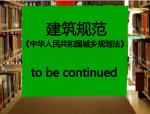 免费下载《中华人民共和国城乡规划法》 PDF版