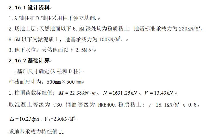 【南通大学】毕业设计论文—土木工程计算书正式稿_5
