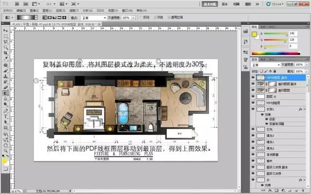 室内设计必学技能:彩色平面图PS教程_67