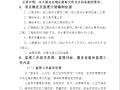 安义县污水管网二期(安义县污水管网改造)工程监理大纲