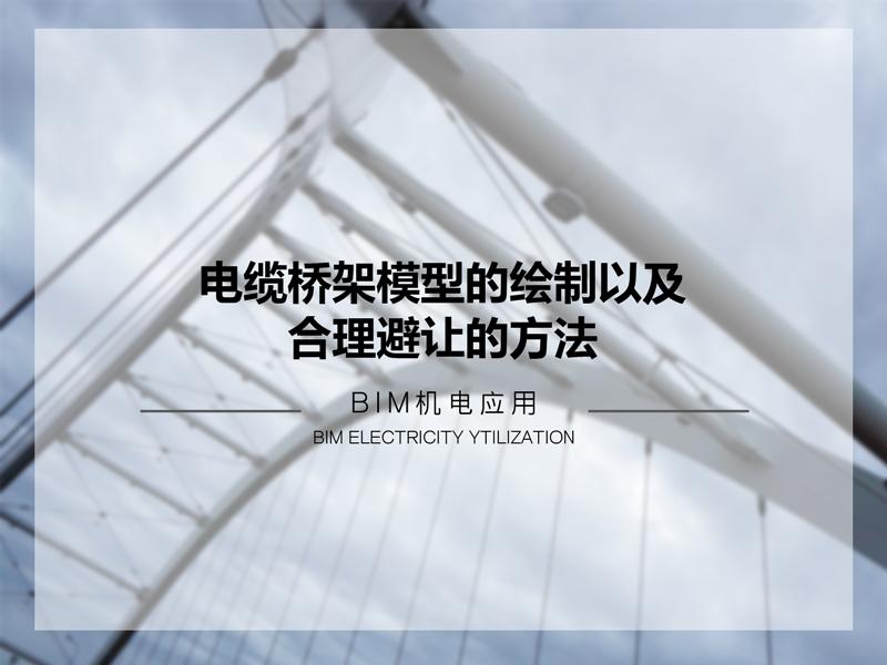 电缆桥架模型的绘制以及合理避让的方法—BIM(Revit)机电应用