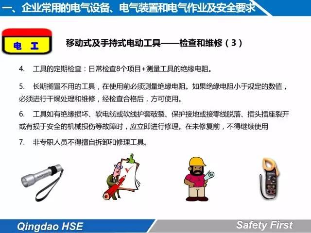 史上最全的电气安全培训,这么详细也是没谁了!(多图详解!)_9