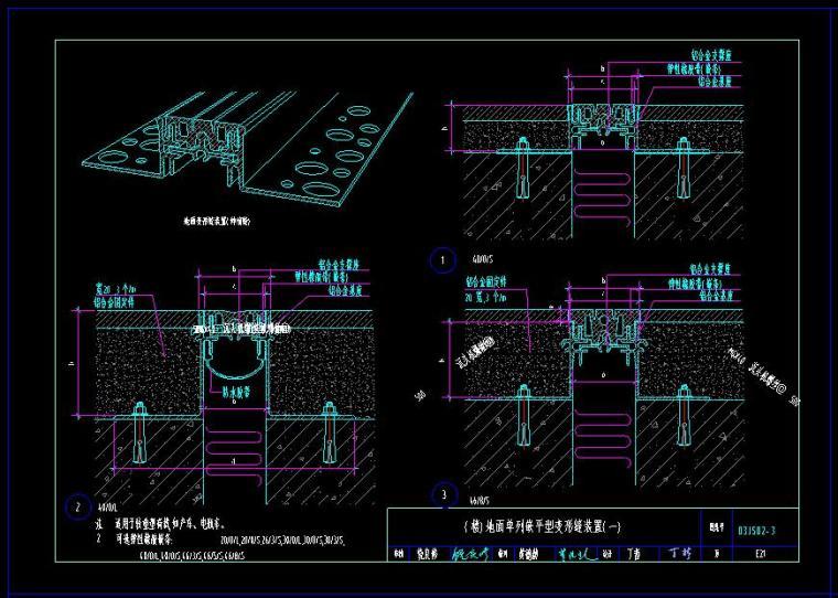 地面单列嵌平型变形缝装置CAD施工图