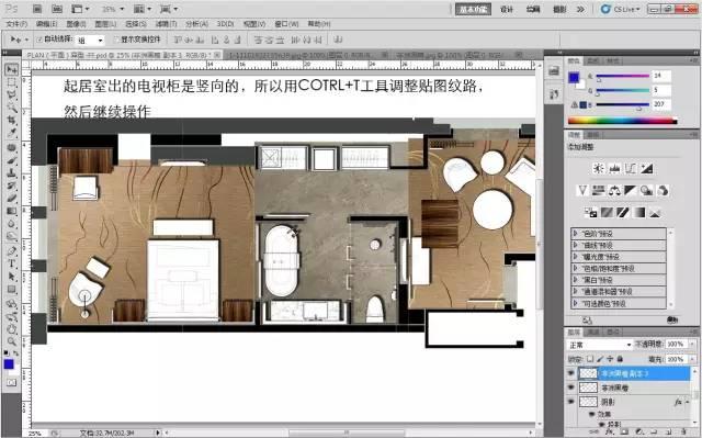 室内设计必学技能:彩色平面图PS教程_30