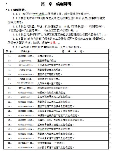 【新疆】锌冶炼厂施工组织设计电气专业_1