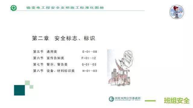 【多图预警】安全文明施工标准化图册|PPT_39
