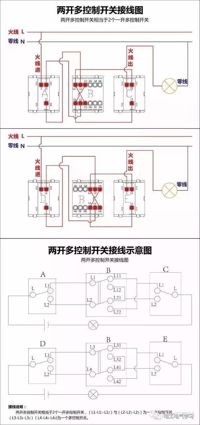 【电工必备】开关照明电机断路器接线图大全非常值得收藏!_12