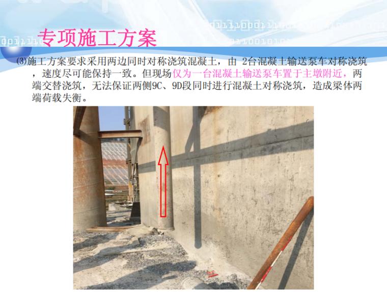 公路工程安全监督讲义pdf(内容详细,图文并茂)_3