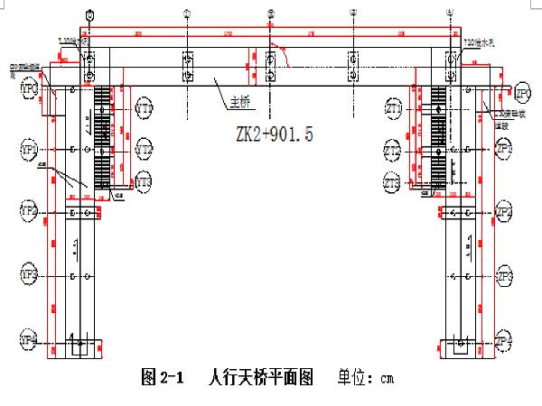 人行天桥专项施工方案