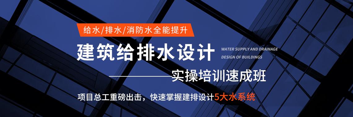 """筑龙网建筑给排水设计培训,系统全面的建筑给排水视频教程,包括给水系统、排水系统、消防水系统、雨水、饮用水、中水、热水系统等给排水设计教程及建筑给排水规范讲解,给排水平面图,给排水施工图画法"""" style=""""width:1140px;"""