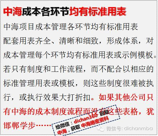 干货!中海•万科•绿城•龙湖四大房企成本管理模式大PK_23