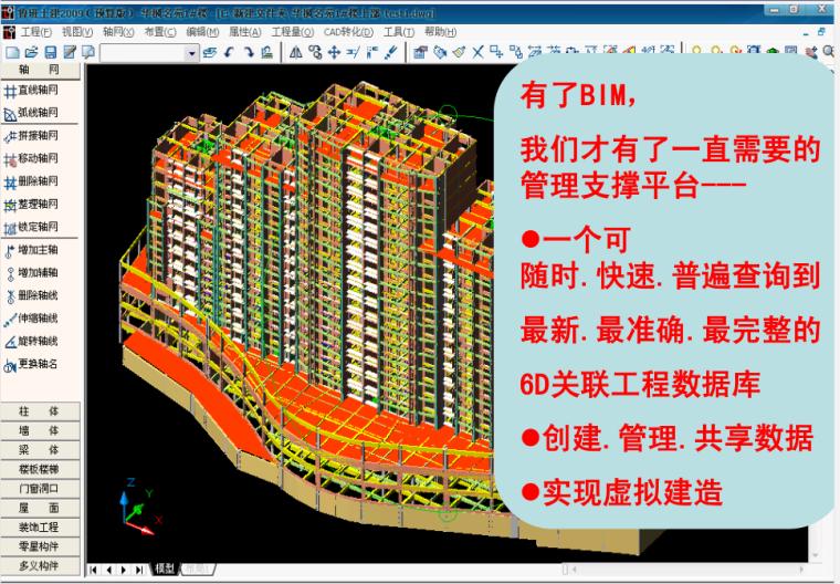 智慧建造--BIM技术在项目管理全过程中应用