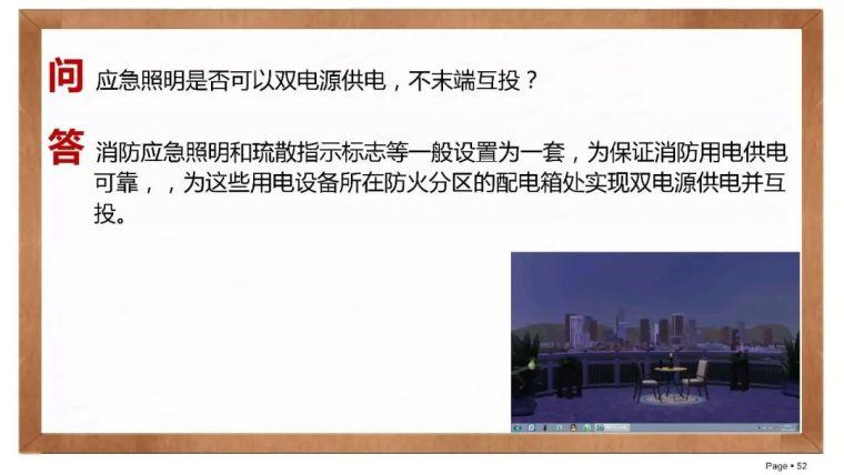 建筑电气设计常见问题分析_49