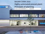 高度自动化的预制构件工厂的规划原则