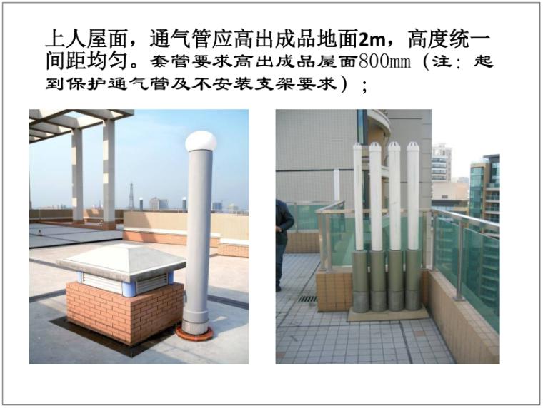 2016年度陕西省建筑业企业创精品工程经验交流会