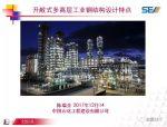 陈瑞金:开敞式多高层工业钢结构设计特点