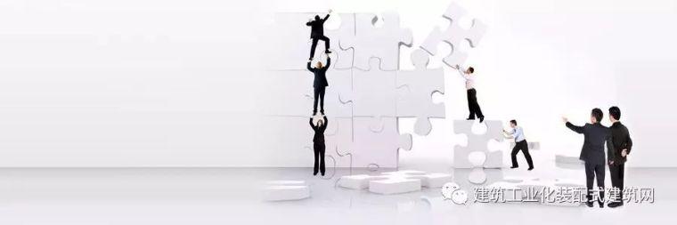 转变管理观念,装配式建筑构件设计的5个要点