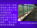 【全国】槽钢悬挑外脚手架施工工艺(共65页)