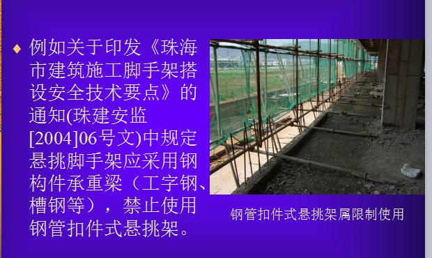 [全国]槽钢悬挑外脚手架施工工艺(共65页)