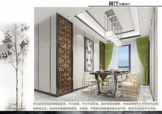 [浙江]156平新中式风格四居室室内装修设计方案餐厅效果图