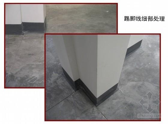 重庆某项目室内清水房交房标准交底