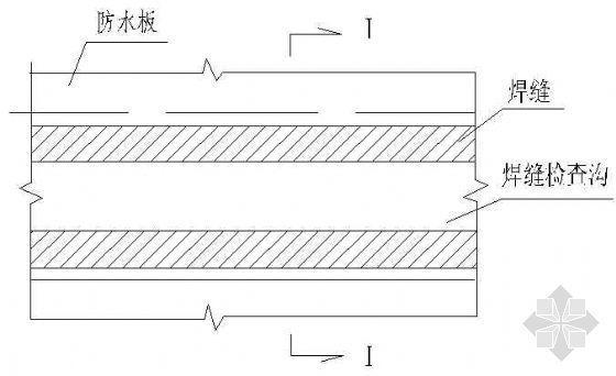 防水板搭接双焊缝平面图