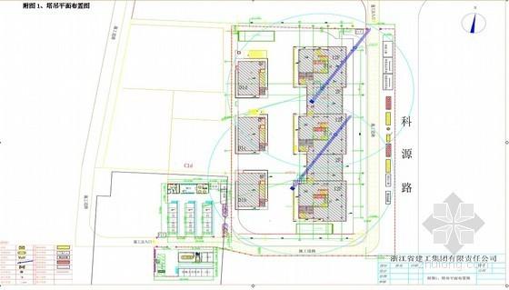 [浙江]大型产业大楼塔吊总包管理方案