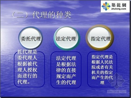 建设工程常用法规知识讲座讲义(案例丰富)
