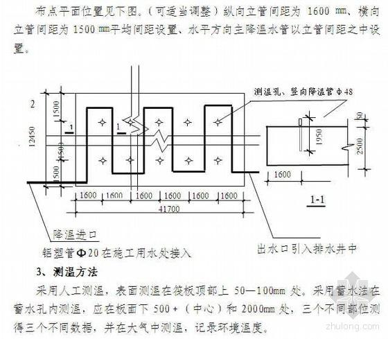 某酒店筏板基础施工方案(大体积混凝土  蓄水法)