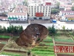 徐州一道路塌陷后持续下沉附近民房大量裂痕