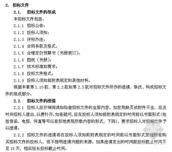 [湖南]建设工程施工招标文件范本(公开招标)69页