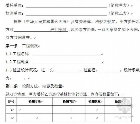 房地产规划设计部合同样本10份(2011)
