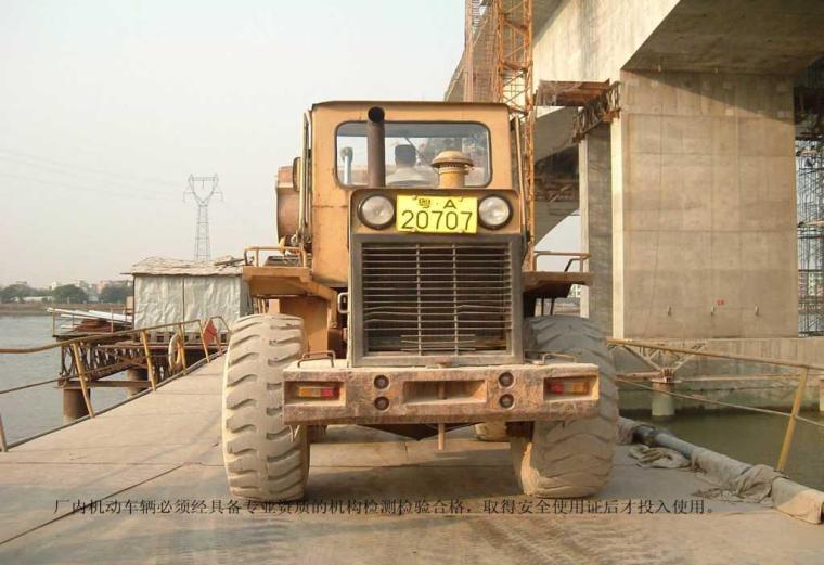 公路工程施工安全事故典型案例(42页)
