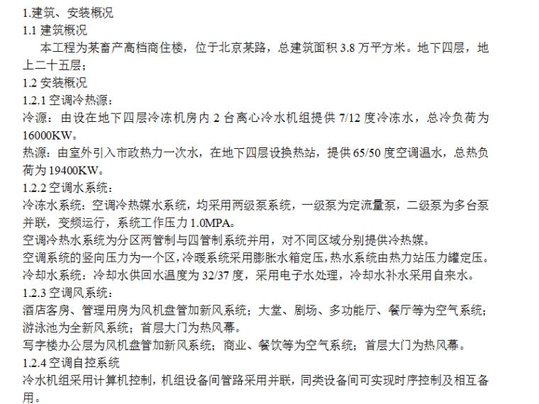 某高档写字楼通风空调工程施工组织设计(Word.21页)