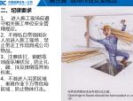 大连核电分公司场级安全培训PPT(共189页,图文并茂,生动形象)