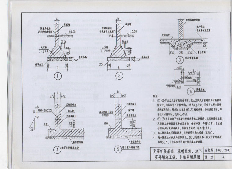 江苏省工程建设标准设计图集苏G01-2003建筑结构常用节点图集