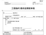 【B类表格】工程临时/最终延期报审表