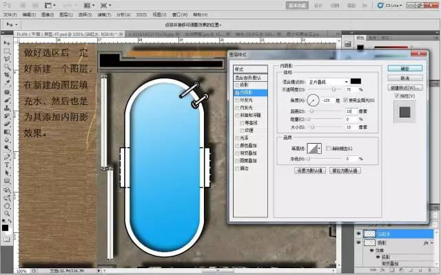 室内设计必学技能:彩色平面图PS教程_39