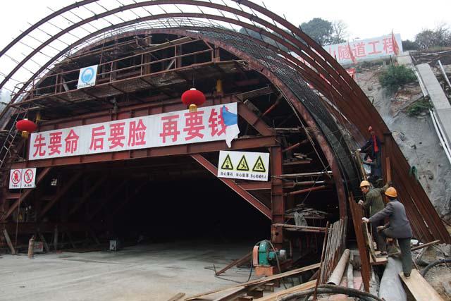 高速公路隧道施工要点课件PPT(250页)