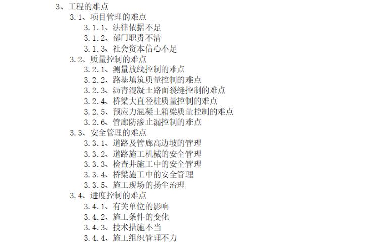 【市政道路】荆州城北快速路监理大纲(共151页)_5