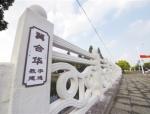 """江苏首座3D技术""""打印""""出来的桥近日在南京竣工,这是南京危桥改"""