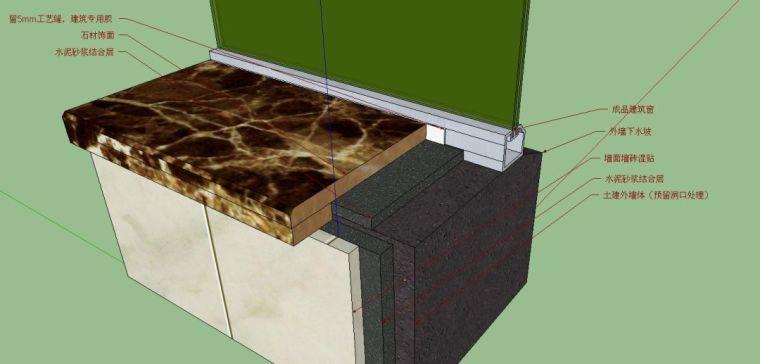 室内精装修||墙面不同材质相接工艺做法(CAD与草图大师)讲解一