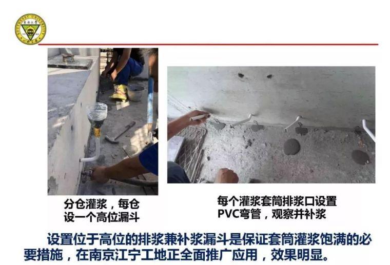 郭正兴:装配式砼建筑现场连接质量控制技术研究_27