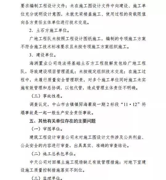中山地库坍塌事故:设计审图施工监理方4人被停止1年执业资格_17