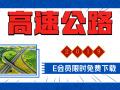 高速公路工程相关资料,E会员免费下载!