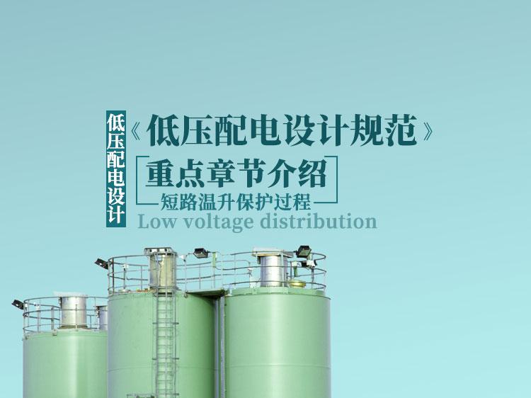 《低压配电设计规范》重点章节介绍