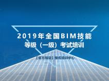 2019年全国BIM技能等级一级考试培训