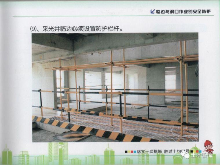 大用系列,建筑施工现场安全知识画册之高处作业_24